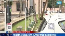 海南稳步推进住宅小区配套充电设施建设