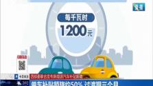 四部委联合发布新能源汽车补贴新政 单车补贴额降约50% 过渡期三个月