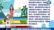 海南14家旅行社被退出旅游电子行程服务平台