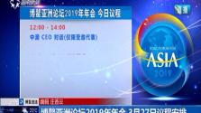 博鳌亚洲论坛2019年年会 今日议程