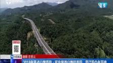 2019年重点公路项目:环岛旅游公路琼海段、昌江段今年开建