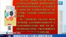 海南省印發第三次國土調查實施方案