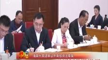 海南代表團審議外商投資法草案