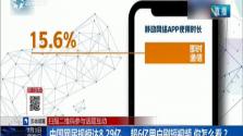 中国网民规模达8.29亿 超6亿用户刷短视频 你怎么看?