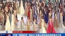 """打造""""美丽经济""""新名片 世界小姐亚洲总部将落户三亚"""