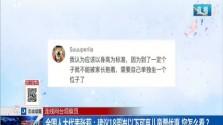 全國人大代表張莉:建議18周歲以下可享兒童票優惠 您怎么看?