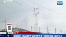 海南电网:确保博鳌亚洲论坛年会电力通信网络安全稳定运行