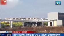 洋气!新能源全景空铁首次试验线上亮相 5米高空平稳穿行