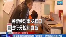 """网络主播直播时报假警""""逗警察""""结果被处行拘10天"""