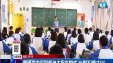 海南全面落實義務教育免試就近入學規定 嚴禁組織考試選拔學生