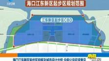 海口江东新区起步区控规及城市设计出炉 今起公示征求意见