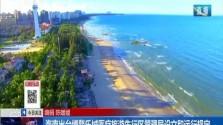 海南出台博鳌乐城医疗旅游先行区管理局设立和运行规定