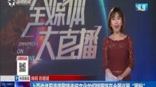"""上百件体现海南黎族传统文化的织锦服饰在全国巡展""""圈粉"""""""