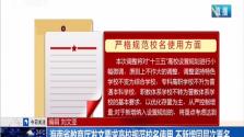 海南省教育厅发文要求高校规范校名使用 不新增同层次更名