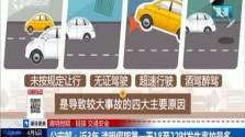 公安部:近3年 清明假期第一天18至22时发生事故最多