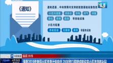 海南2019年老舊小區改造計劃啟動 2000年以前建成的住宅小區改造有補貼