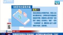 """海南省反诈骗中心发布提醒:请识破这5类社保诈骗""""花招"""""""