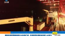 国际陆海贸易新通道支点作用凸显 洋浦港至东盟航线开航140班次