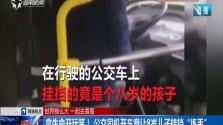 """拿生命开玩笑!公交司机开车竟让8岁儿子挂挡""""练手"""""""