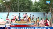 海南將啟動城鎮小區配套幼兒園專項治理工作
