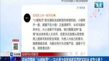 """杭州交警推""""小错免罚"""":三个月之内无违章不罚款不扣分 你怎么看?"""