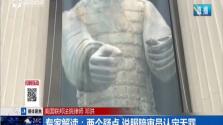 國寶兵馬俑在美展出 拇指被掰走