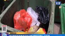 海口餐厅废弃物收运协议签订单位已超1.49万家