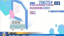"""第十期小客车""""摇号""""结果出炉 共产生6650个中签编码"""