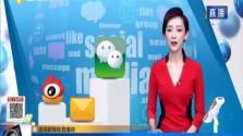 广东珠海新规:微信群下班后不许发工作消息 你的生活有被微信工作绑架吗?