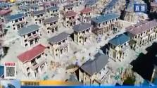 海南加快推广装配式建筑从住宅建筑上引导绿色生活方式