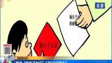 """谣言粉碎机:网传""""独生子女证""""6月30日停办?"""