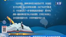 名师点评海南高考语文卷:考卷题型有创新 作文写好有难度