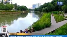海口成為全國第二批城市黑臭水體治理示范 將獲國家4億元獎補資金