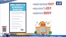 海南各市县启动新建改扩建学校项目104个 增加小学学位1.4万个