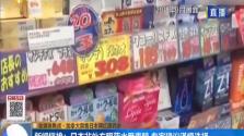 日本多款暢銷眼藥水在加拿大遭禁售