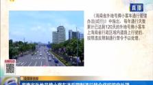 海南省外地號牌小客車違反限制通行禁令將按規定處理