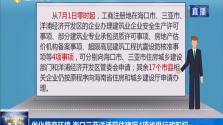 优化营商环境 海口三亚洋浦获住建厅4项省级行政职权