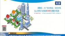 海南省电价7月起下调 降低除大工业以外的工商业和其他用电基本电价