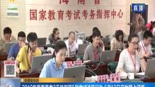 2019年海南高考3天共發現5例考試違規行為 6月13日開始網上評卷