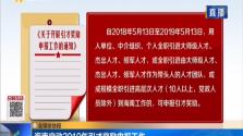 海南启动2019年引才奖励申报工作