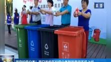 搞定垃圾分类!海口龙华区垃圾分类智能查询系统上线