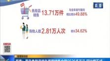 海南:離島免稅品端午假期銷售金額9526多萬元 同比增五成
