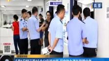 6月1日起三亞16個公安派出所 可自助辦理車駕管業務