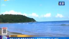 端午小长假 海南全省口岸出入境旅客同比增长46.89%