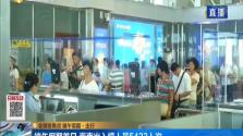 端午假期·出行:端午假期首日 海南出入境人員5422人次