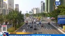 海南省新设立企业和机构小客车指标申请办法公布