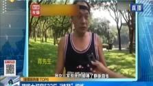 """硬核大叔穿532斤""""鐵鞋""""鍛煉"""