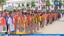 海南省民政廳:各市縣民政部門要全面做好兒童暑期假期期間安全管理