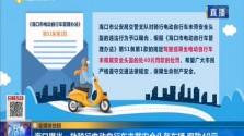 海口曝光一批骑行电动自行车未戴安全头盔车辆 罚款40元