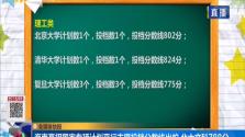 海南高招国家专项计划平行志愿投档分数线出炉 北大文科788分